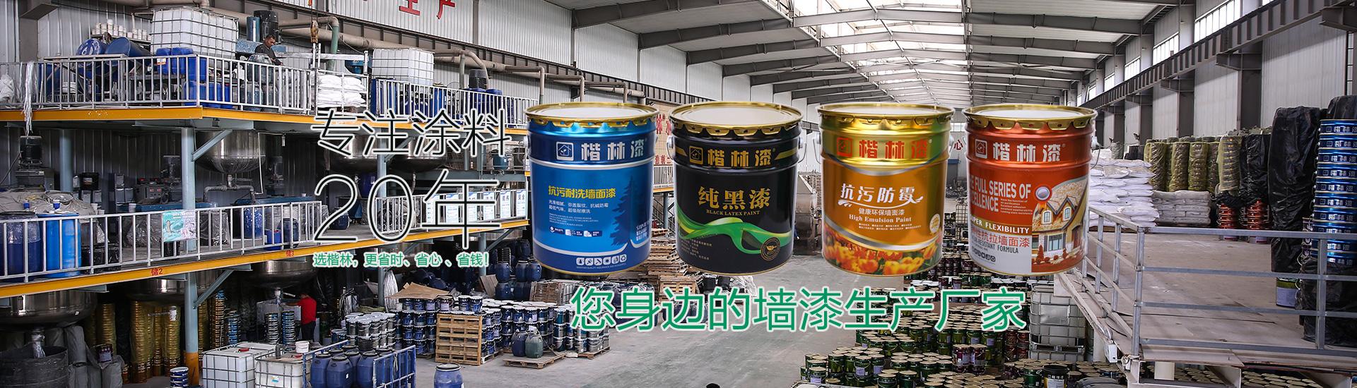 郑州真石漆厂家