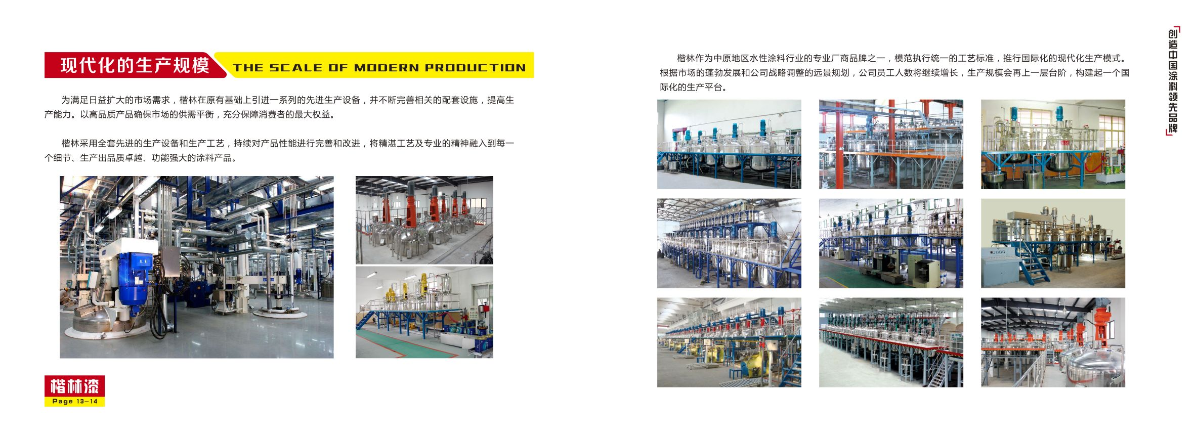 现代化的生产设备.jpg